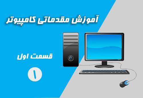 آموزش مقدماتی کامپیوتر قسمت اول