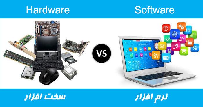 تفاوت سخت افزار و نرم افزار